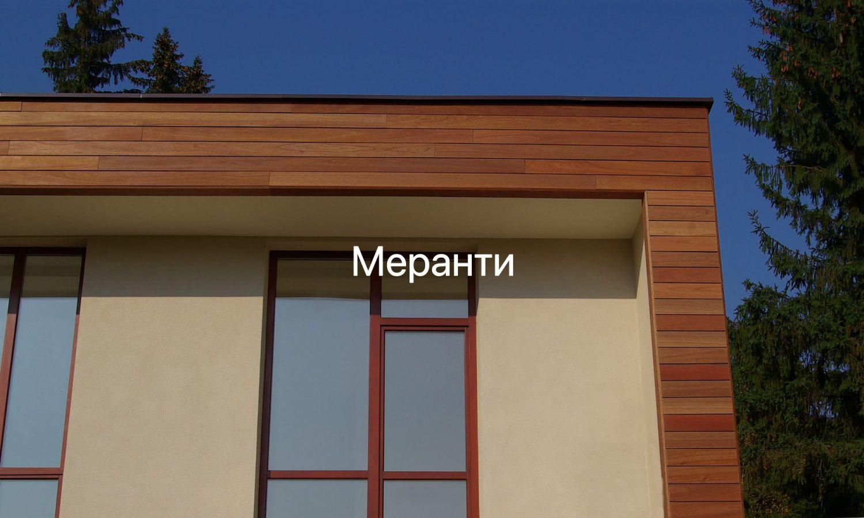 фасадная доска меранти